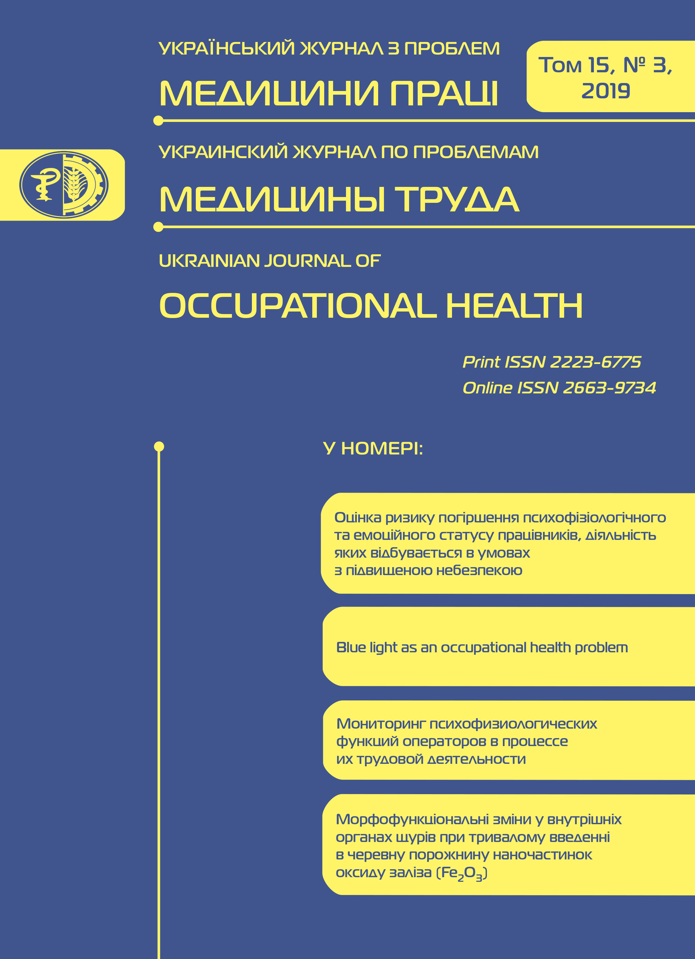 UKRAINIAN JOURNAL OF OCCUPATIONAL HEALTH
